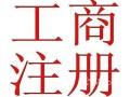 重庆工商注册 注销 变更 代账 微企代办