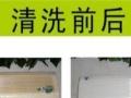 温州专业清洗空调、冰箱、洗衣机、油烟机等家用电器