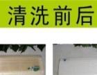 家电清洗,空调清洗,油烟机清洗、冰箱洗衣机清洗