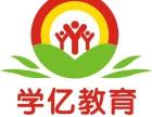 教育行业诚邀您加盟小成本高回报w.xueyi88.cn