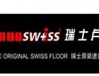 瑞士卢森地板 瑞士卢森地板加盟招商
