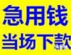 扬州广陵贷款急用钱 信息保密 不上门 当场下款 无抵押免担保