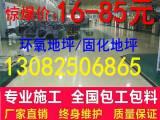 宝应县固化地坪|工厂地面用什么漆|首选宝应县环氧地坪漆