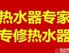 怀化鹤城区鑫财缘-家电燃具维修专家