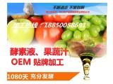 酵素原料供应 综合果蔬酵素OEM贴牌 发酵36月酵素加工厂家