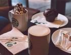咖啡店加盟多少钱--烟台星巴克咖啡加盟多少钱