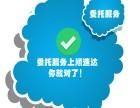西安顺速达跑腿代办更专业的委托代办服务公司