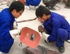 邯郸哪里有电气焊培训班邯郸哪里能学氩弧焊二保焊
