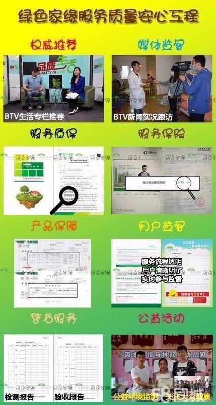 北京市密云区新房除甲醛公司有哪些?推荐绿色家缘去甲醛专业公司