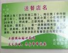 涉县帮帮快餐服务中心