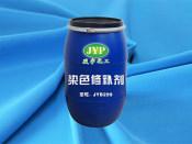 广州供应好的染色助剂 _广东染色修补剂厂家