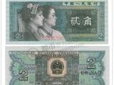中山旧纸币回收找哪里 诚信收购旧版人民币