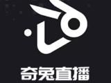 奇兔直播招商丨直播平台丨直播加盟丨直播代理丨92日结