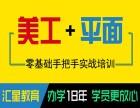 杭州滨江电商设计培训 淘宝美工培训 就选汇星教育