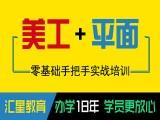 杭州滨江电商设计培训 美工培训 就选汇星教育