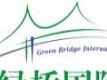 办留学签证找绿桥,专业品质