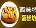 西味特蛋糕加盟
