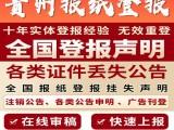 贵州日报登报电话 贵州日报公告登报 贵州报纸登报