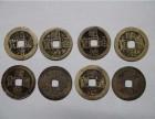 私人买家直接收购银币铜币元宝通宝纪念币等古钱币,现金完成交易