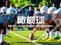 我们去玩棒球 橄榄球吧,上海橄榄球棒球策划组织机构