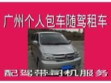 廣州包個人商務車一天330接送 上下班