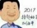 (车主)秦皇岛海阳路汽车站-卢龙县城