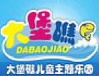 大堡礁儿童主题乐园加盟