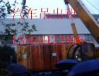 上海嘉定区汽车吊出租 南翔镇35吨汽车吊出租 大型机械吊装