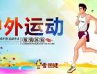 西安趣味运动会 拓展训练基地 郑州拓展训练