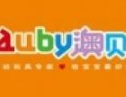 澳贝玩具加盟