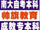 南京无学历人员报名专科本科南京专本套读报名