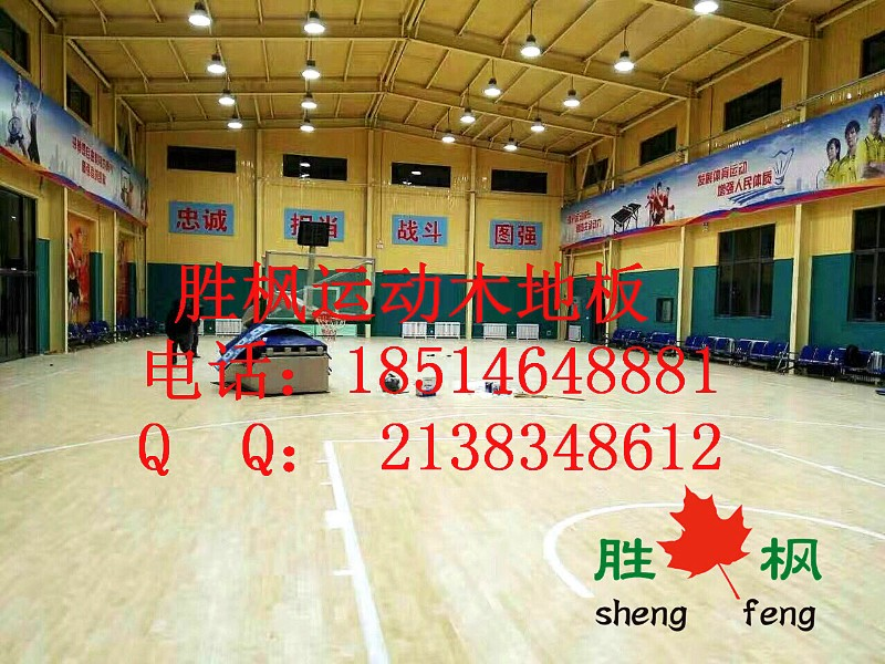 安徽宣城20mm体育木地板价格,体育馆木地板生产安装