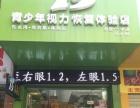 预防和治疗青少年近视、弱视、开专卖店、湖北省市场