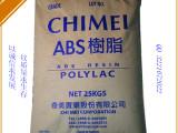 现货 通用级ABS原料 台湾奇美 PA-