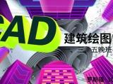 CAD制图软件电脑CAD课程富海教育CAD晚班白班正在热招中