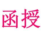 辽宁成人高考函授站招生八月末封单