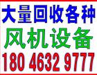 龙海哪里回收旧空调-回收电话:18046329777