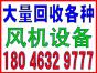 漳州电缆回收多少钱一米-回收电话:18046329777