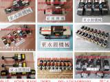 KAN-TOU油泵过载装置维修,东永源供应澳玛特沖床油泵PE