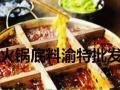 专业厂家订制火锅底料批发直供湘潭