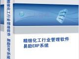 精细化工行业ERP管理软件-鼎新鼎捷苏州昆山太仓常熟易助ERP系
