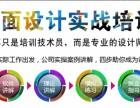 武汉平面设计培训,美工培训 学高薪就业技能