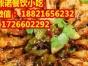 包教包会爆炒海鲜技术学习豆皮涮牛肚麻辣干锅虾万州烤鱼培训
