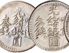 光绪银币鉴定拍卖交易