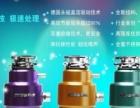 极速垃圾处理器净水器加盟 投资金额 1-5万元