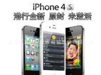 批发智能手机苹果iPhone 4S(白色
