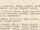 秦皇岛咖啡爱上茶聊城加盟店 古楼刘记老式面点,甜点