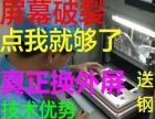 [三星]S6/S6+/S7/S7+手机维修爆屏修复