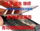 青岛iphone7屏幕摔坏哪里能换