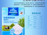 德国欧德堡欧德宝淡奶油动物性稀奶油鲜奶油原装200G1瓶/27瓶